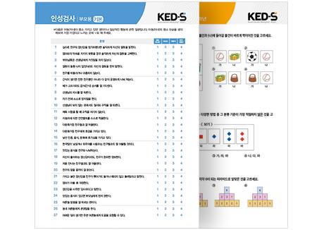 KED-S 문제지